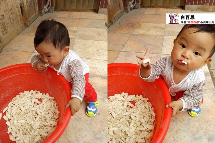 小孩子可以生吃的小白嘴山药片